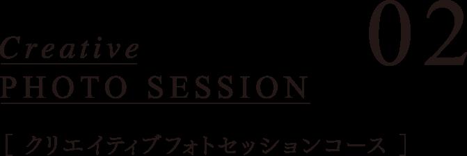 クリエイティブフォトセッションコース
